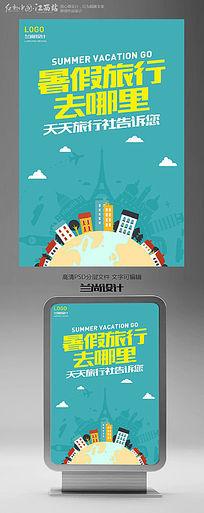 清新夏日暑假旅行海报设计