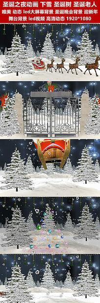 圣诞之夜圣诞节卡通动画led视频素材圣诞晚会背景圣诞老人