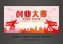 时尚创意创业大赛宣传海报设计