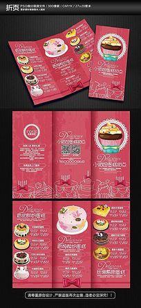 手绘风蛋糕甜品店三折页