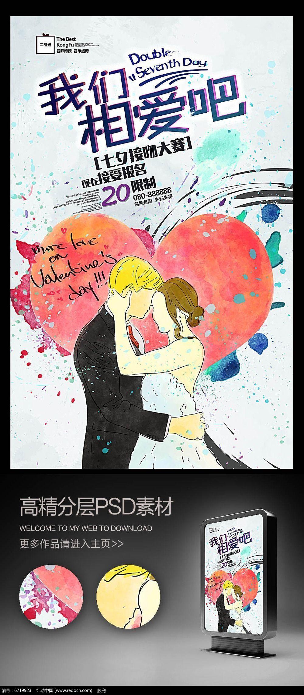 手绘漫画七夕我们相爱吧海报