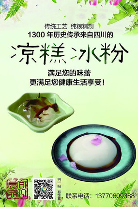 特色小吃零食凉糕冰粉宣传单页彩页