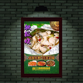 铁板香葱鲈鱼海报设计