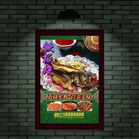 铁板粤式风味鲈鱼海报设计