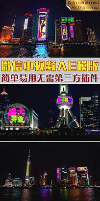 微信小视频霓虹字户外LED广告位上海城市夜景 aep