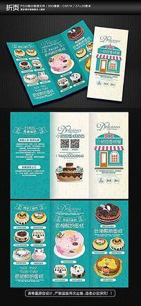 小清新蛋糕甜品店三折页