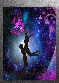 星空七夕缘情人节海报