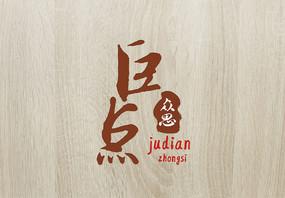 中国风汉字通讯logo