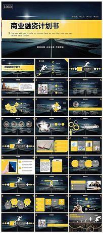 最新创业融资商业计划动态PPT模板