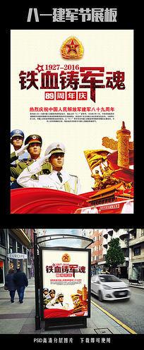 2016建军节海报背景挂画设计