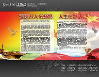2016年炫彩大学生征兵宣传海报设计