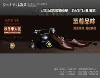 2016秋冬季鞋子促销海报设计