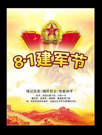 81建军节黄色背景展板