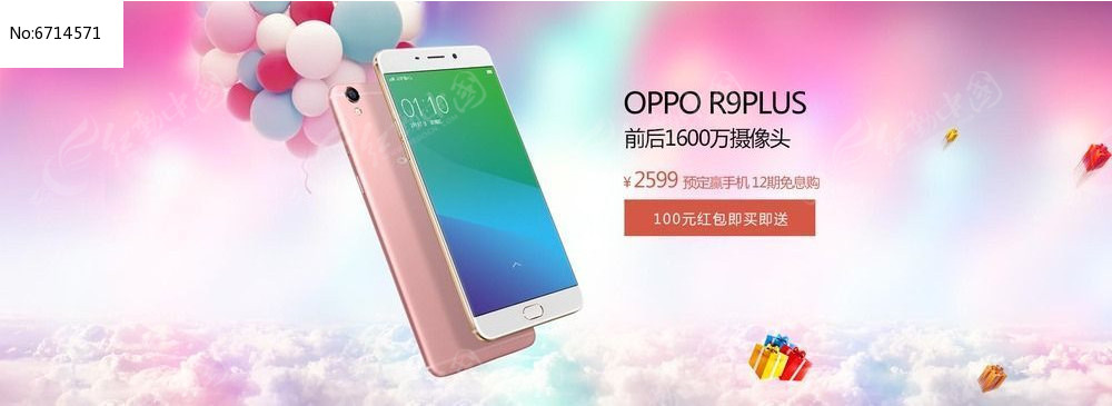 oppo手机新品发布海报