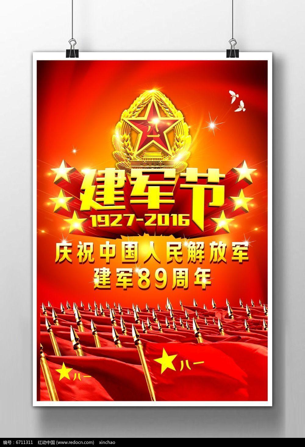 八一建军节军队部队展板宣传栏图片