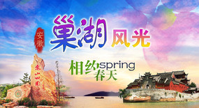 巢湖风光巢湖景色巢湖旅游海报