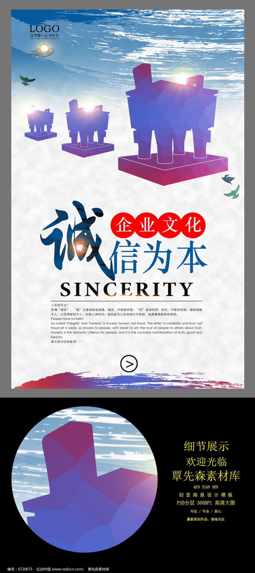 大气中国风诚信为本企业文化展板设计图片