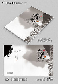 大气中国风建筑画册封面设计
