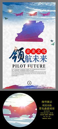 大气中国风领航未来企业文化展板设计