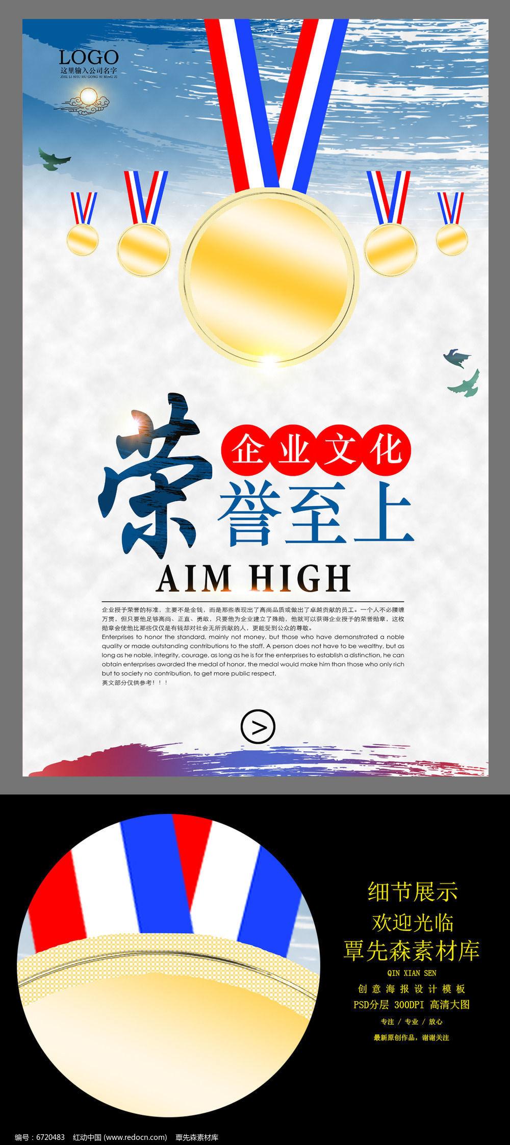 大气中国风荣誉至上企业文化展板设计图片