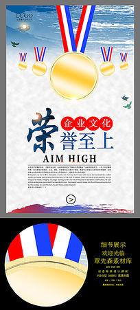 大气中国风荣誉至上企业文化展板设计