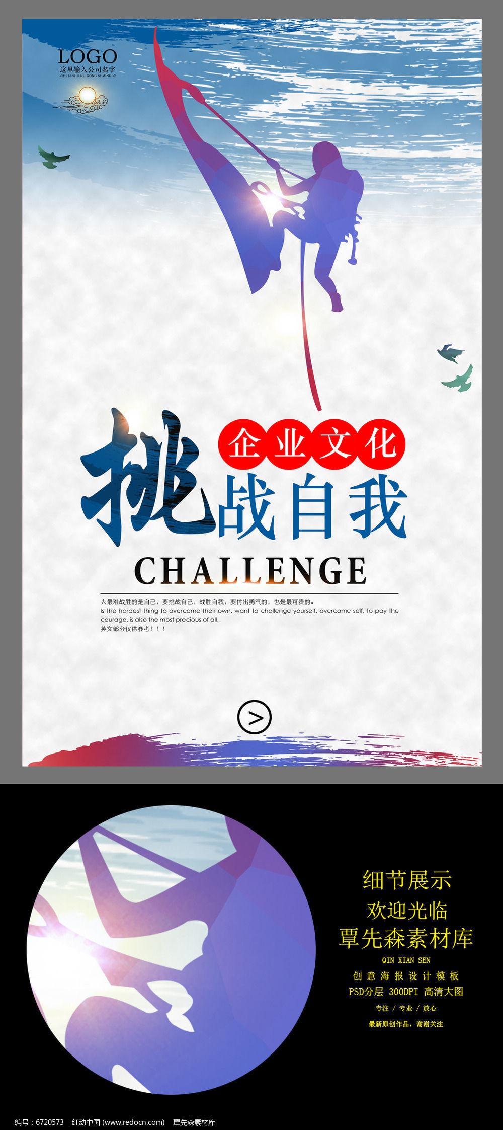 大气中国风挑战自我企业文化展板设计图片