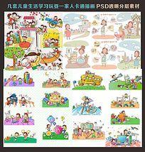 儿童生活学习玩耍一家人卡通插画 PSD