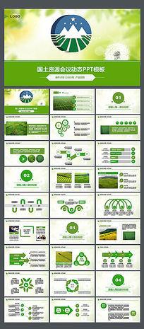 国土资源局土地规划统计动态PPT模板