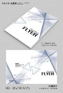 黑白灰科技产品画册封面设计