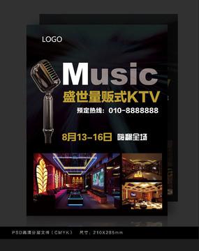 黑色大气KTV酒吧宣传单页