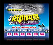 家电低价风暴海报