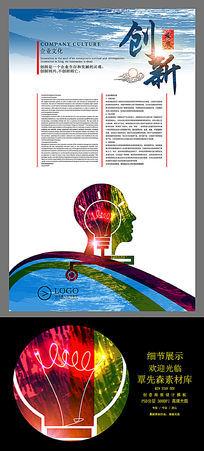 简洁大气创新企业文化展板设计