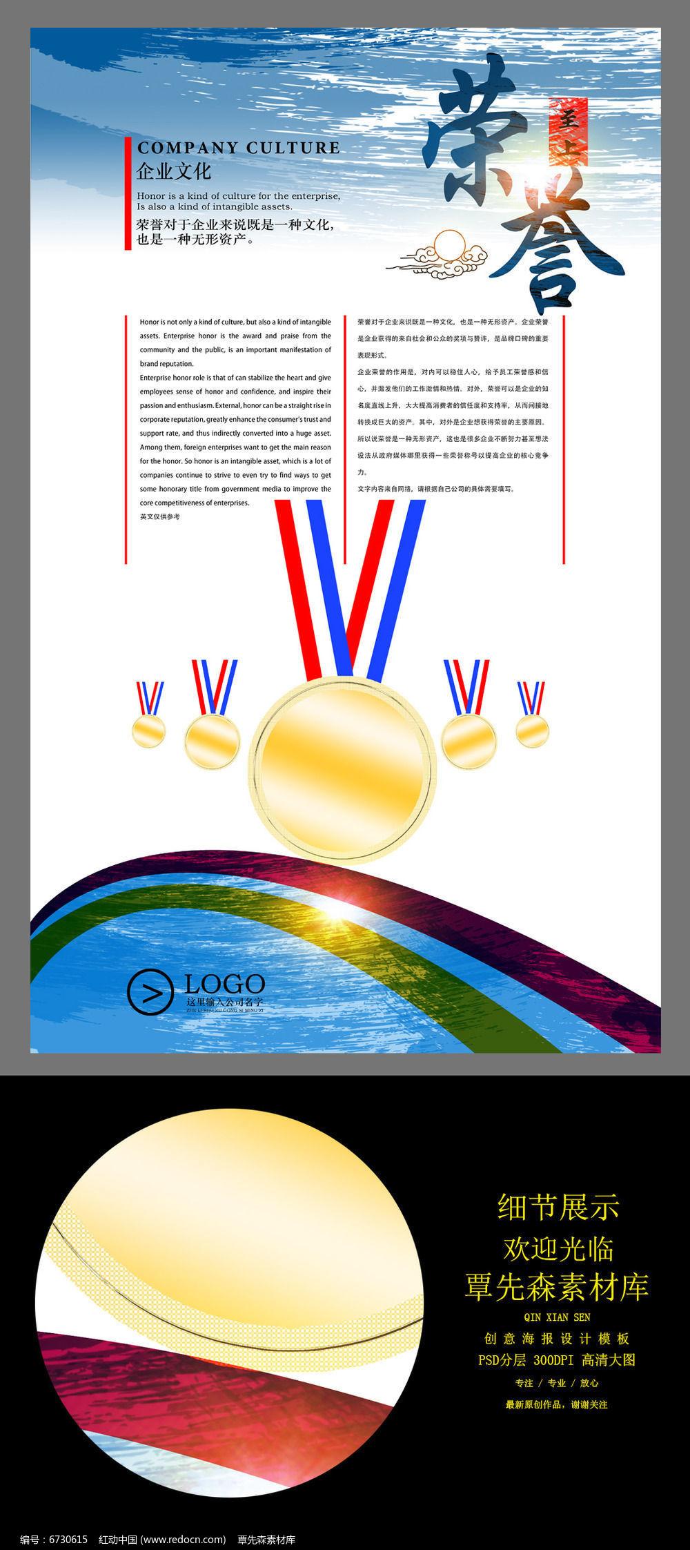简洁大气荣誉企业文化展板设计图片