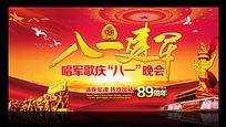 建军节晚会宣传海报