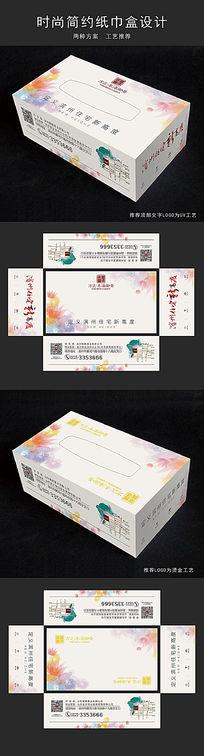 简约时尚纸巾盒设计 PSD