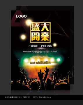 酒吧舞会演唱会KTV宣传单页
