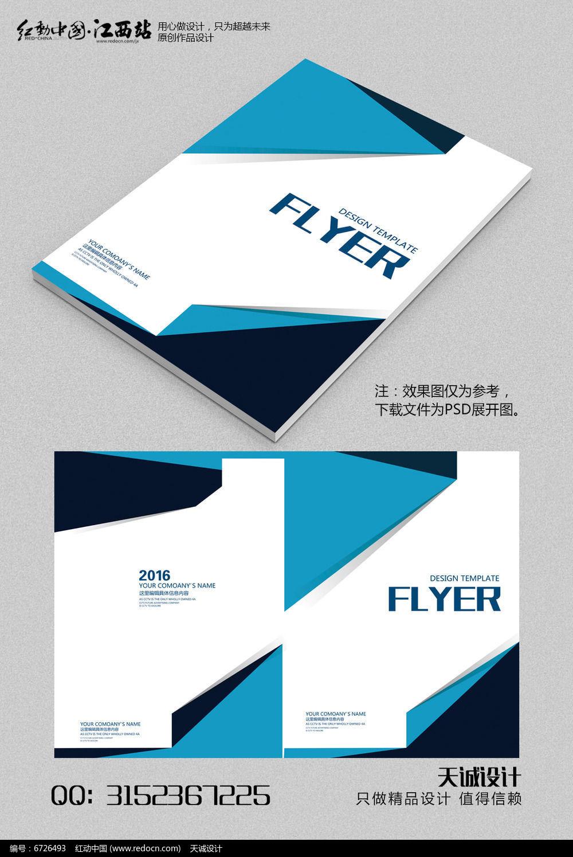 蓝色几何科技产品封面设计