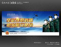理想信念军营文化部队展板宣传设计