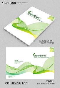绿色环保曲线产品画册封面设计