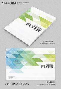 绿色几何科技产品封面设计