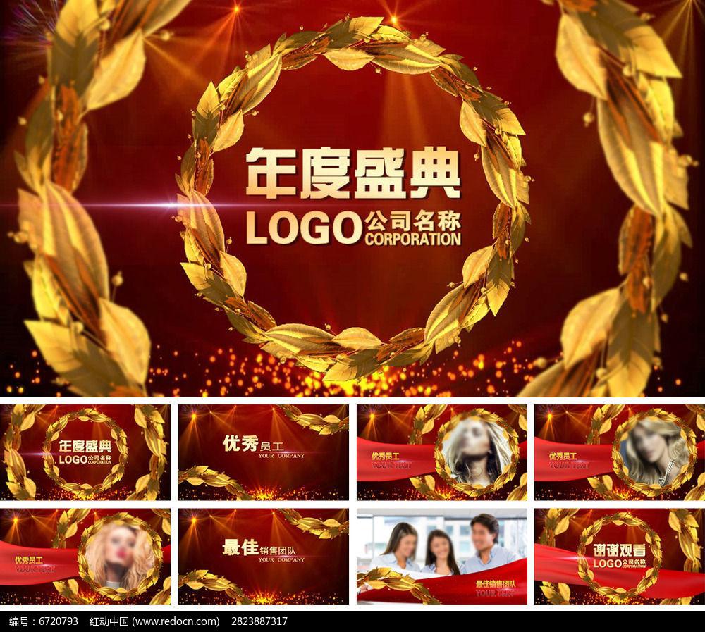 年度盛典颁奖典礼动态ppt模板pptx素材下载 编号6720793 红动网