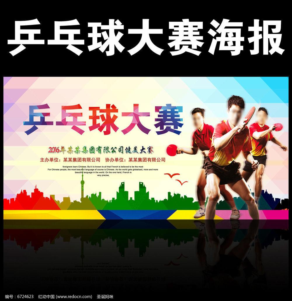 乒乓球比赛海报背景素材psd素材下载_宣传单|彩页