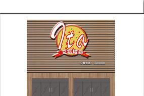 披萨店门LOGO