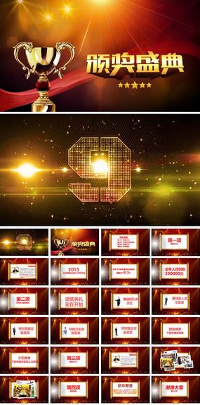 视频片头十秒倒计时颁奖盛典ppt模板