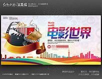时尚创意电影世界电影宣传海报设计