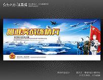 实战军营文化部队展板宣传设计