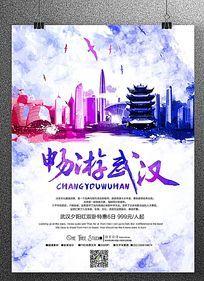 水彩蓝色畅游武汉旅游海报