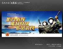 听党指挥军营文化部队展板宣传设计
