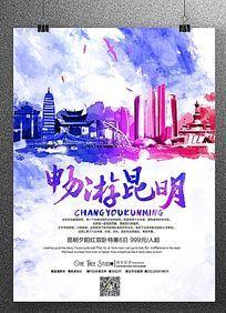 中国风畅游昆明旅游海报