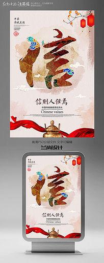 中国风传统文化诚信海报设计